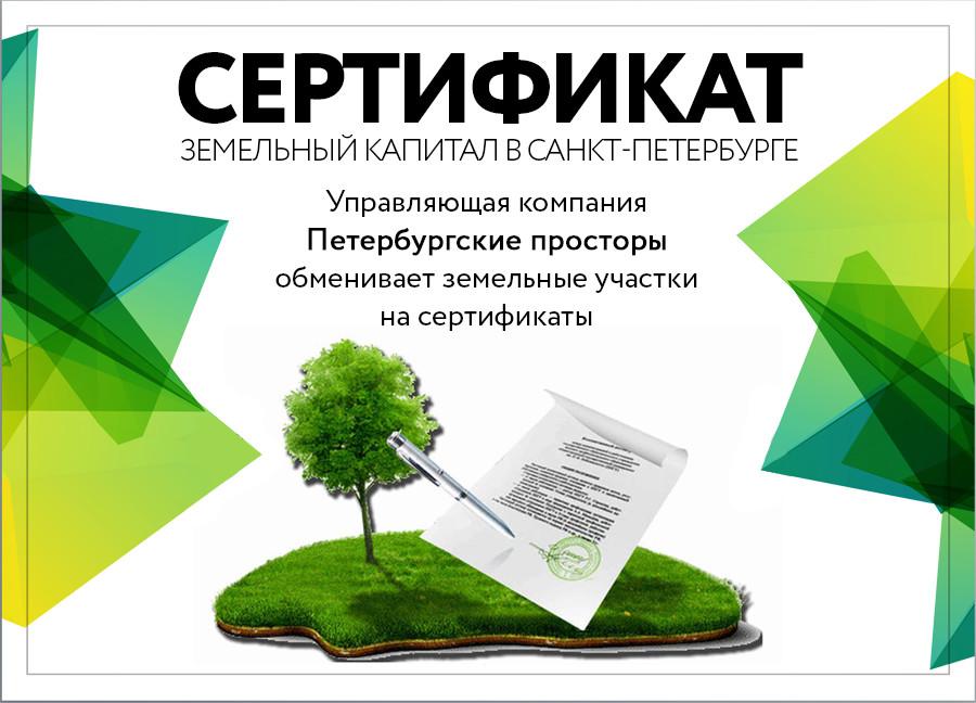 Сертификация земельных участков процедура управления документацией в производстве плёнки по исо 9001-2000